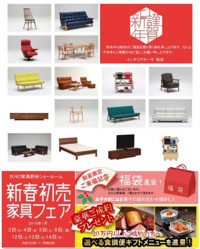 初売り家具フェア